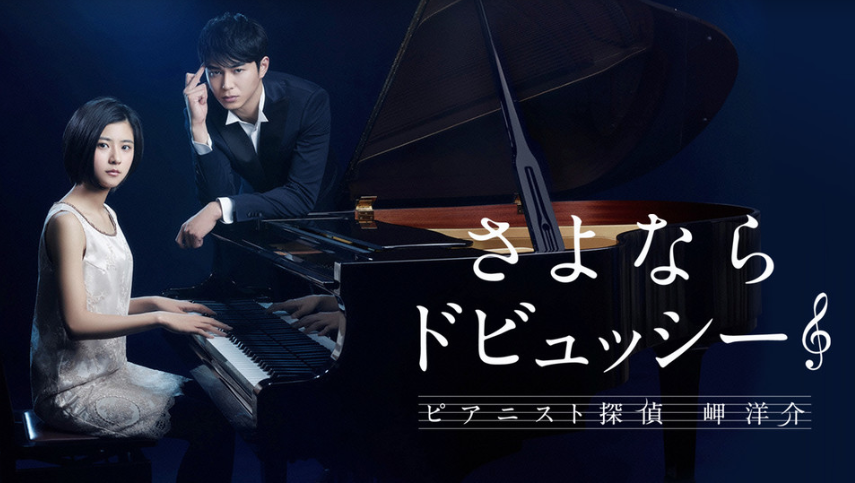 ドラマ「さよならドビュッシー 〜ピアニスト探偵 岬洋介〜」ピアノ協力