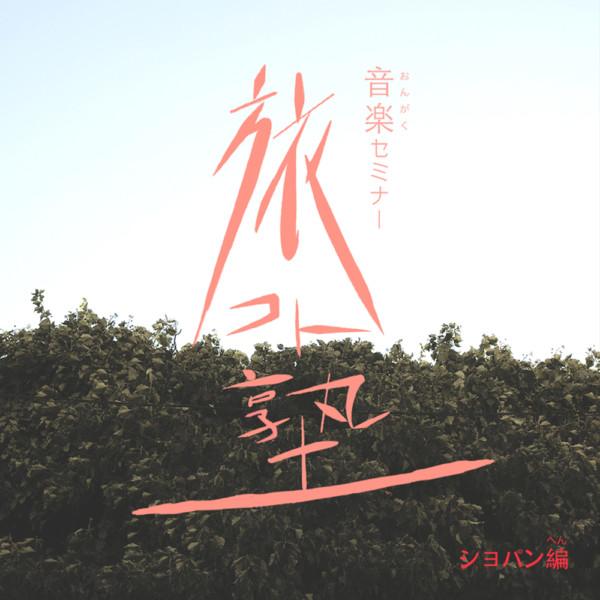 ショパン編 18 OCT .2019