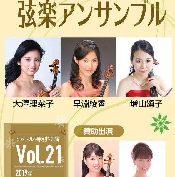 名曲サロンVol.21ホール特別公演