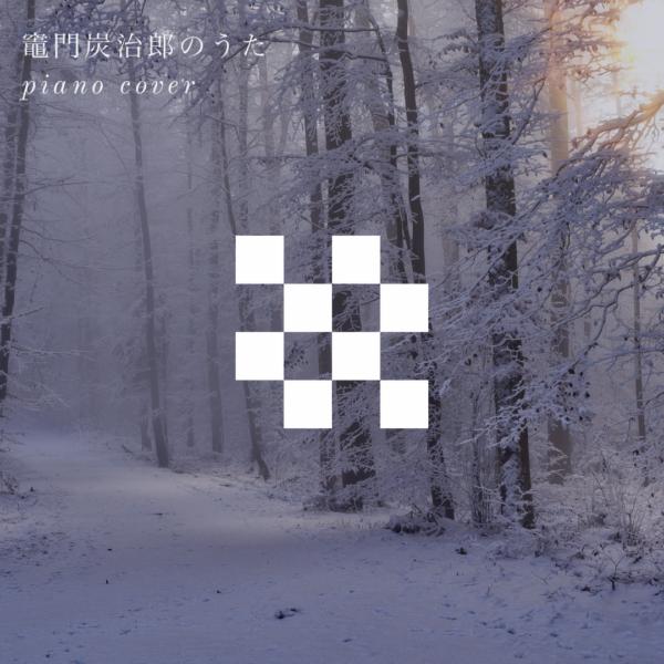 CD「竈門炭治郎のうた」シングルリリース
